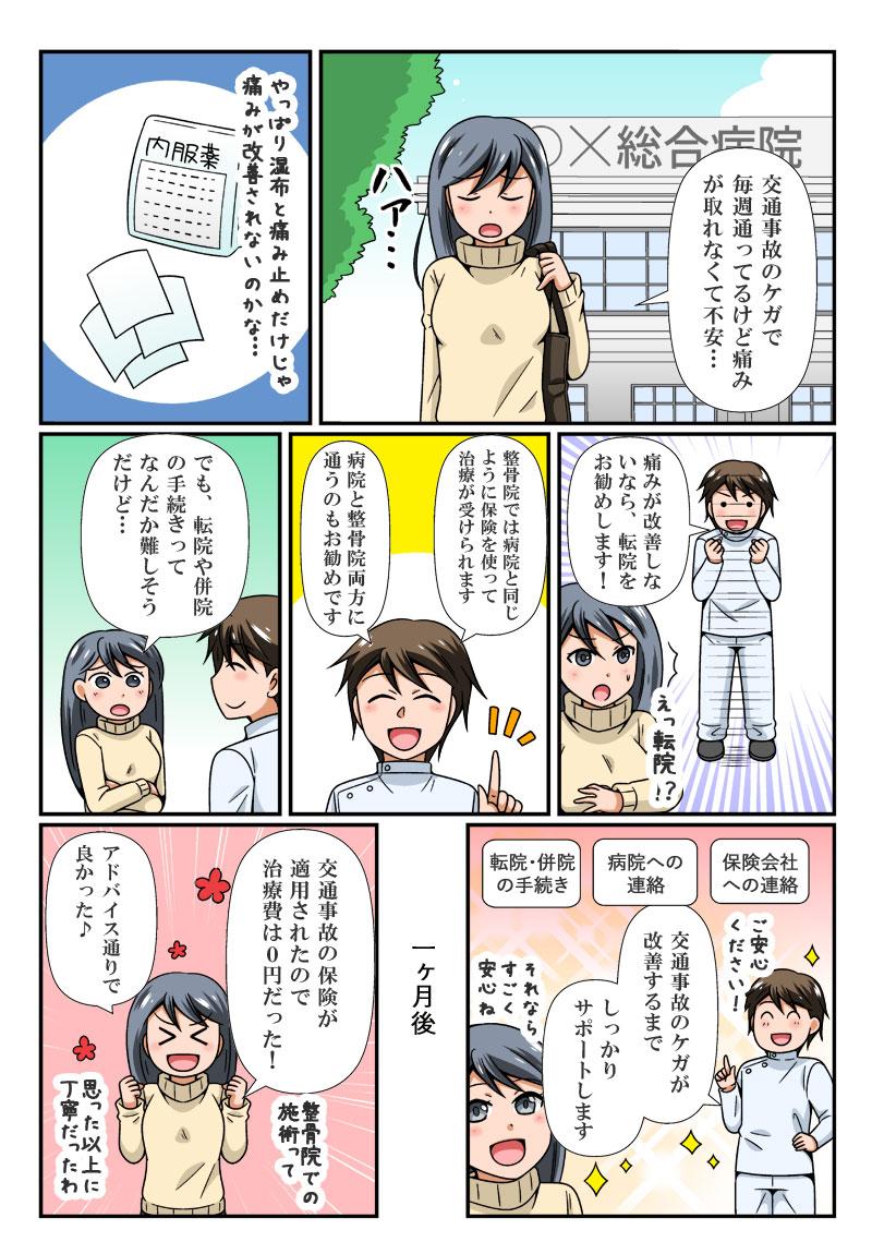 大津市・瀬田漫画で解説交通事故
