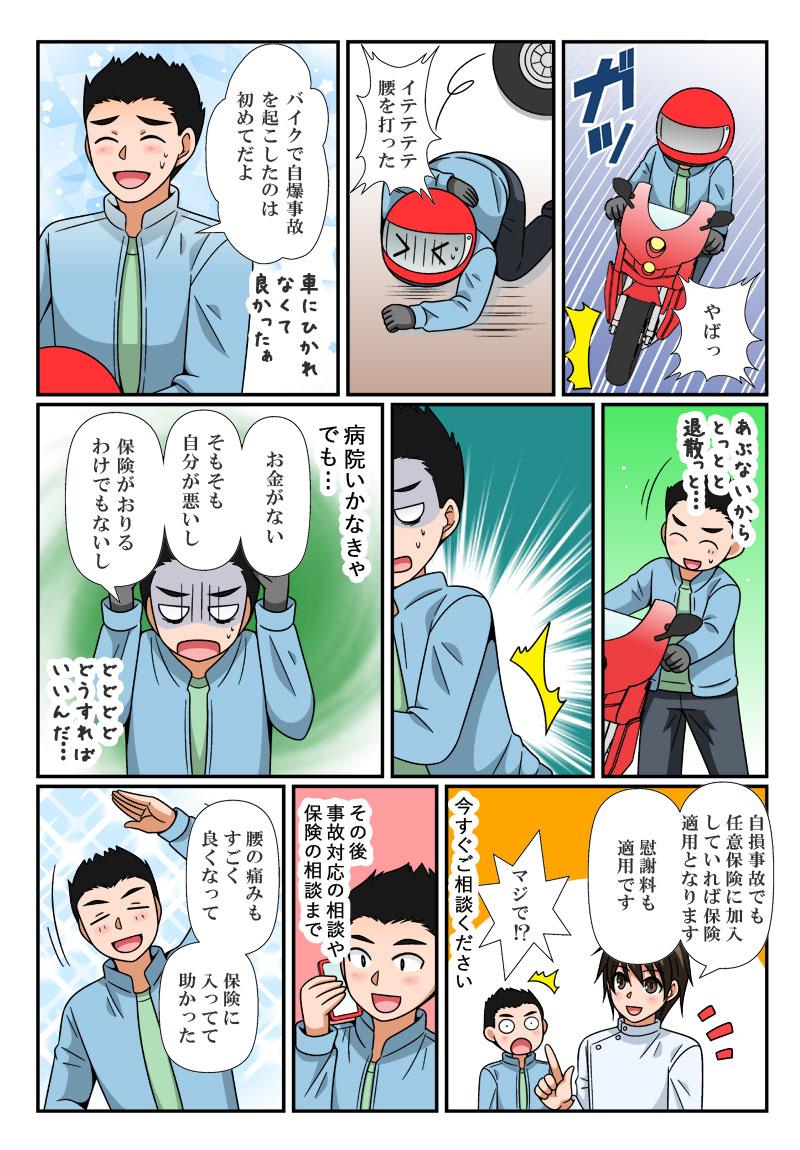 大津市・瀬田漫画で解説交通事故治療